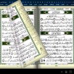 قرآن للايفون